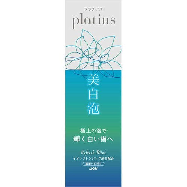 ガチョウ測る審判プラチアス美白泡ペースト リフレッシュミント 90g
