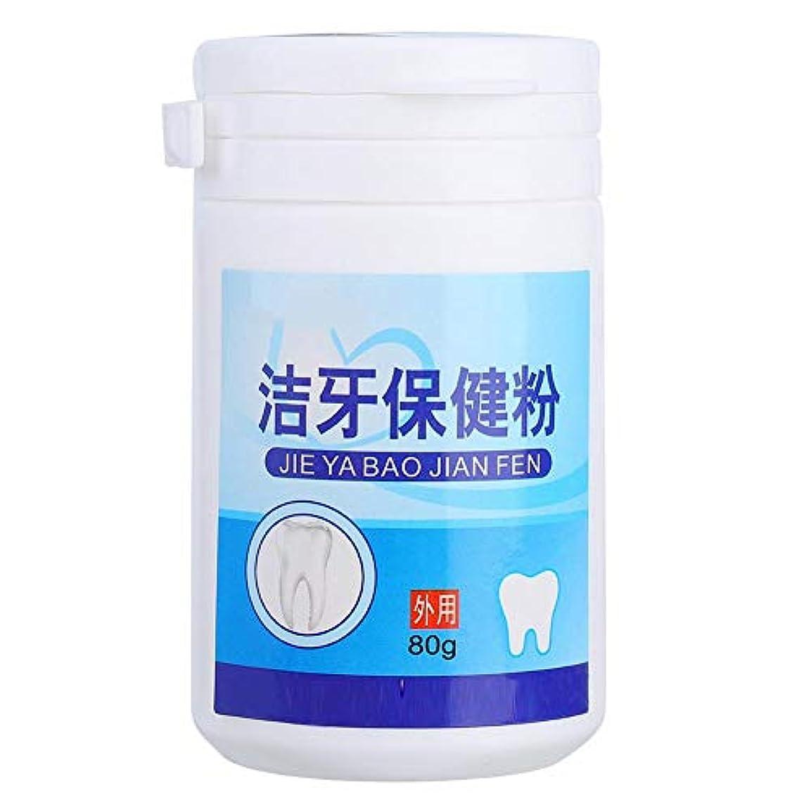 なめらかな可塑性オフェンス粉の歯を白くする80g歯は取り外しの口頭歯の心配の口頭心配の粉を汚します