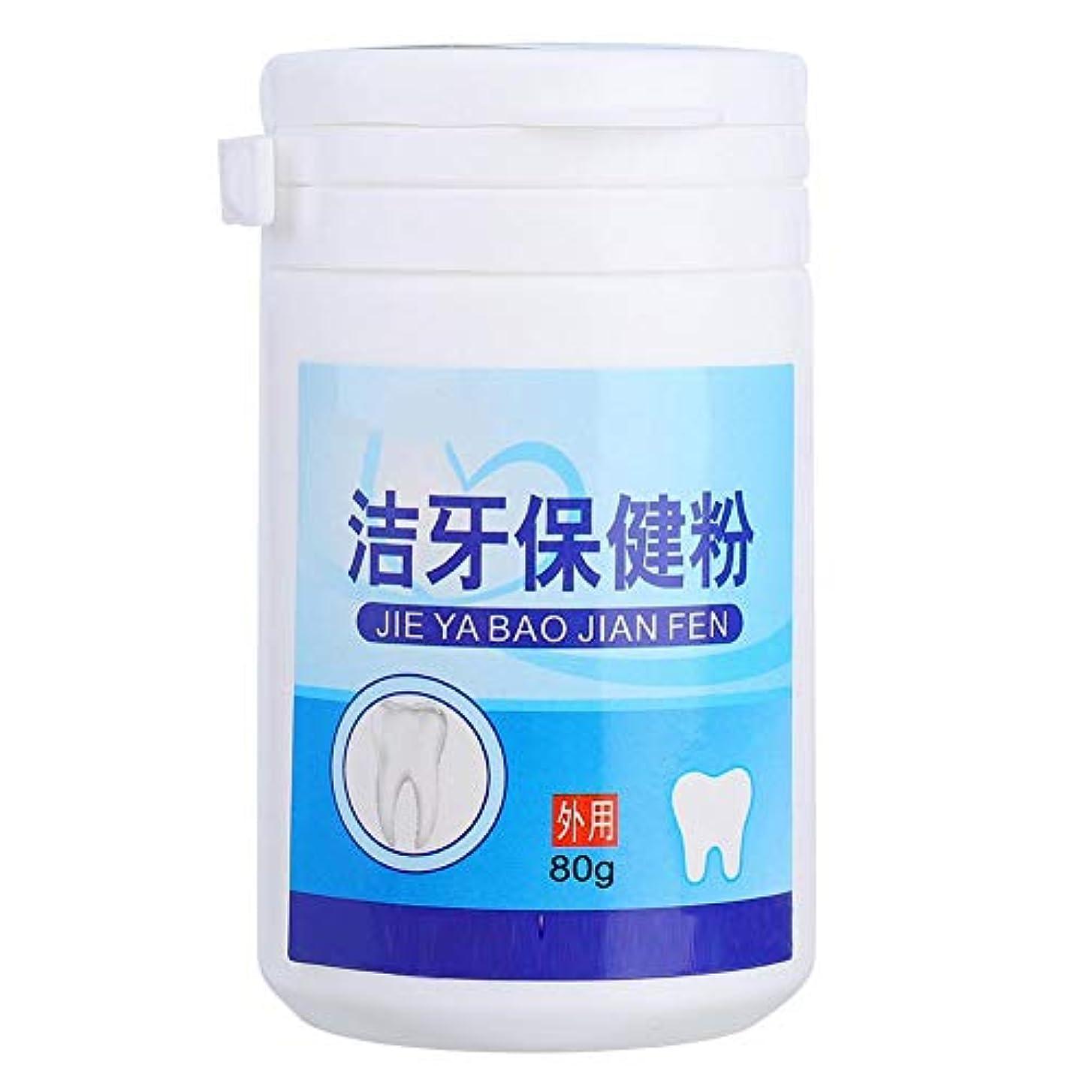 蒸腐敗スキーム粉の歯を白くする80g歯は取り外しの口頭歯の心配の口頭心配の粉を汚します