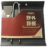 アウトドア野外鉄板 WOOPs Iron SOLO 【6mm厚の極厚コンパクト鉄板】