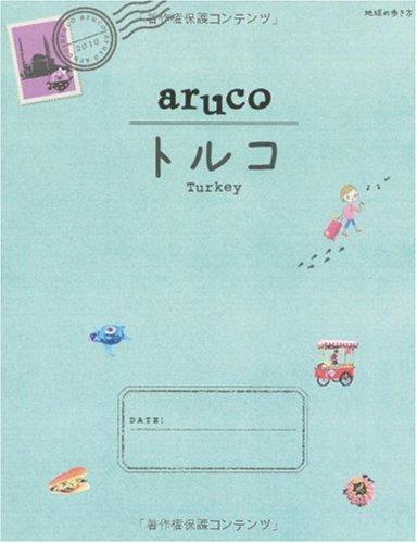 4 地球の歩き方 aruco トルコ (地球の歩き方aruco)の詳細を見る