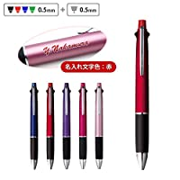 名入れ ボールペン ジェットストリーム 多機能ペン 4&1 0.5mm 三菱鉛筆/名入れ文字色:赤/UV 太筆記体/M便 (ボルドー)