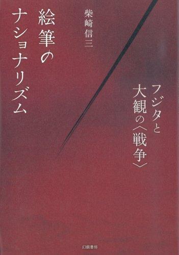 """絵筆のナショナリズム―フジタと大観の""""戦争""""の詳細を見る"""