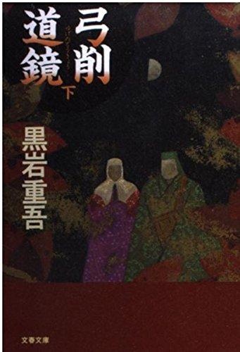 弓削道鏡〈下〉 (文春文庫)