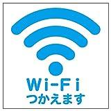 Wi-Fiつかえます ステッカー シール 10cm×10cm