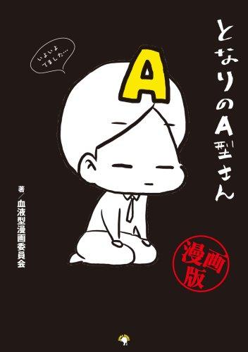 となりのA型さん 漫画版(ゴマコミックス)