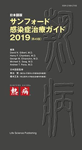 日本語版 サンフォード感染症治療ガイド2019(第49版)