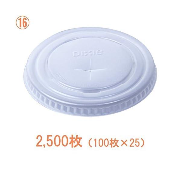 日本デキシー 業務用リッド(蓋) 70Φ半透明...の紹介画像2