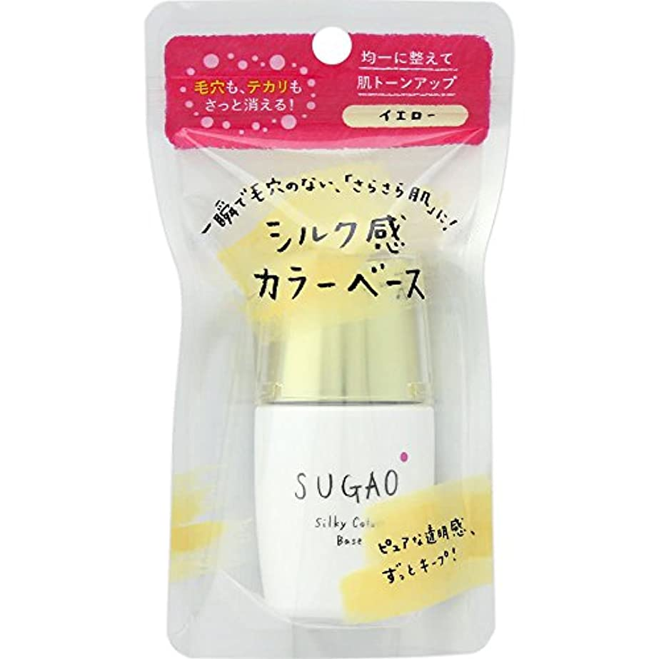 バン原因さらにスガオ (SUGAO) シルク感カラーベース イエロー SPF20 PA+++ 20mL