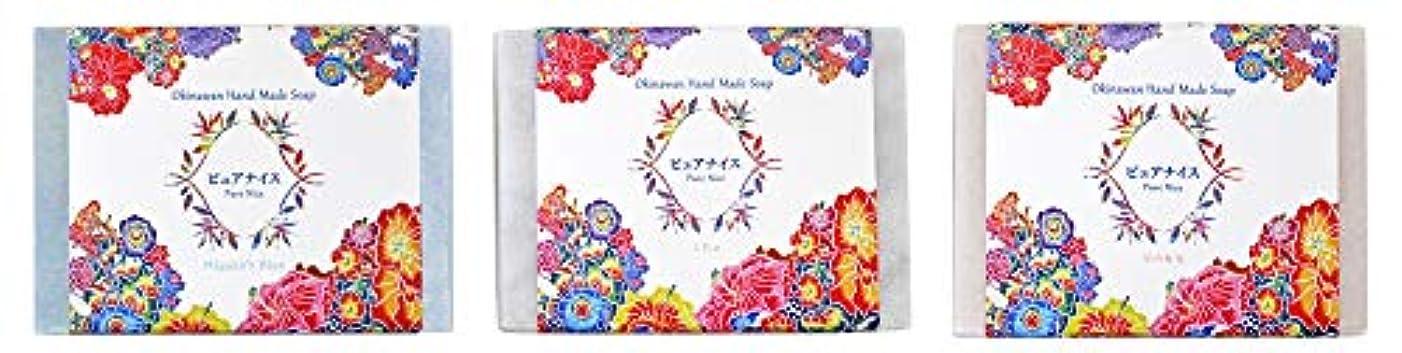 ホラーフラフープ不忠ピュアナイス おきなわ素材石けんシリーズ 3個セット(Miyako's Blue、くちゃ、ツバキ5/紅型)
