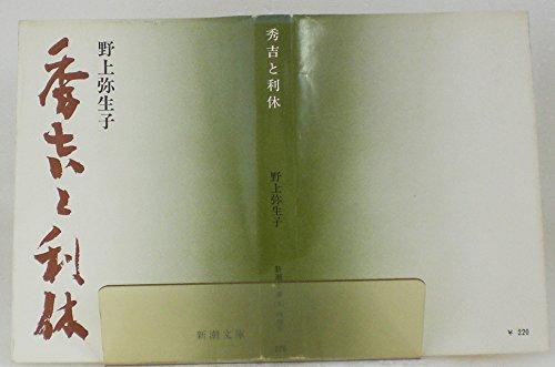 秀吉と利休 (新潮文庫)の詳細を見る