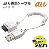 AUガラケー用 USBバンジー充電ケーブル CW-213