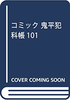 コミック 鬼平犯科帳の最新刊