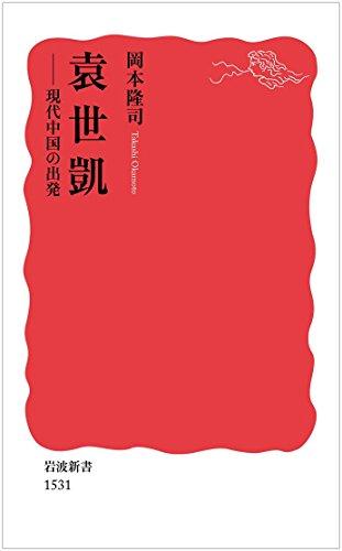袁世凱――現代中国の出発 (岩波新書)