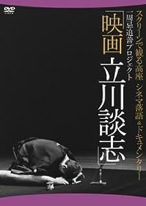 映画 立川談志 ディレクターズ・カット 【DVD】
