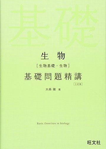 生物(生物基礎・生物)基礎問題精講 三訂版の詳細を見る