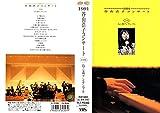 谷山浩子コンサート with ねこ森アンサンブル [VHS]