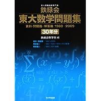 鉄緑会東大数学問題集 資料・問題篇/解答篇 1980-2009〔30年分〕