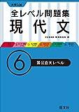大学入試 全レベル問題集 現代文 6国公立大レベル (大学入試全レベ)