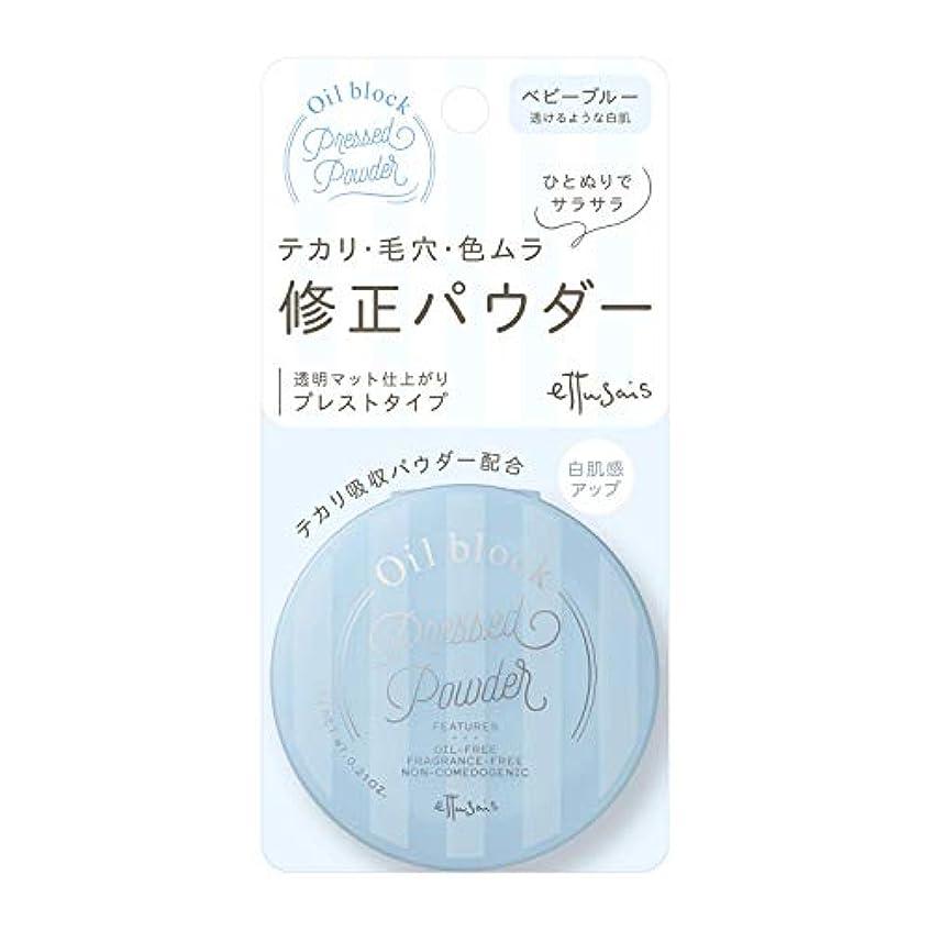 パンツ不毛のファイアルエテュセ オイルブロック プレストパウダーベビーブルー(透けるような白肌) 6g
