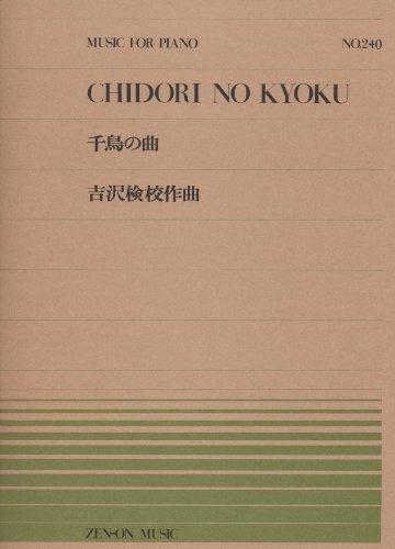 ピアノピースー240 千鳥の曲/吉沢検校 (全音ピアノピース)