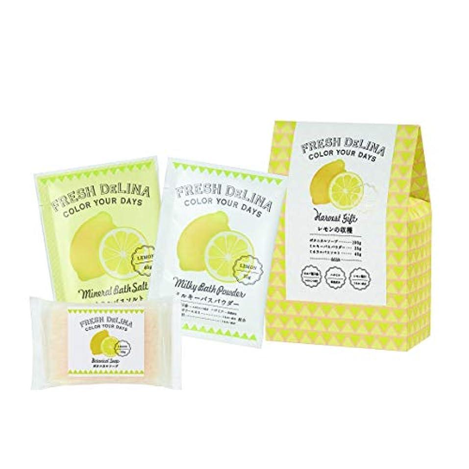 ほのか艶単語フレッシュデリーナ ハーベストギフト レモン (ミルキバスパウダー35g、ミネラルバスソルト40g、ボタニカルソープ100g 「各1個」)