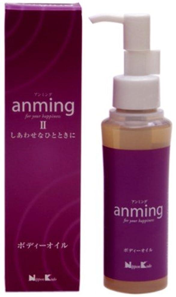 達成する活性化良心anming2(アンミング2) ボディーオイル 100ml