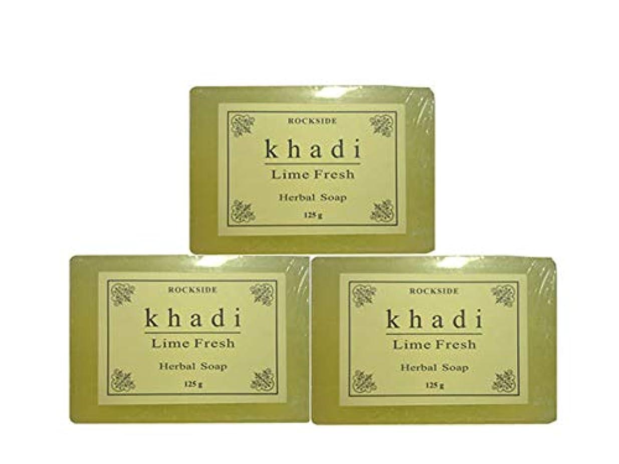 知り合いになるどっち巧みな手作り  カーディ ライムフレッシュ ハーバルソープ Khadi Lime Fresh Herbal Soap 3個SET