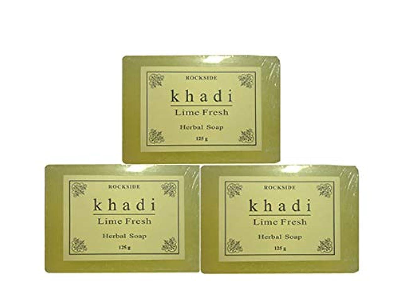 仮装結晶急襲手作り  カーディ ライムフレッシュ ハーバルソープ Khadi Lime Fresh Herbal Soap 3個SET