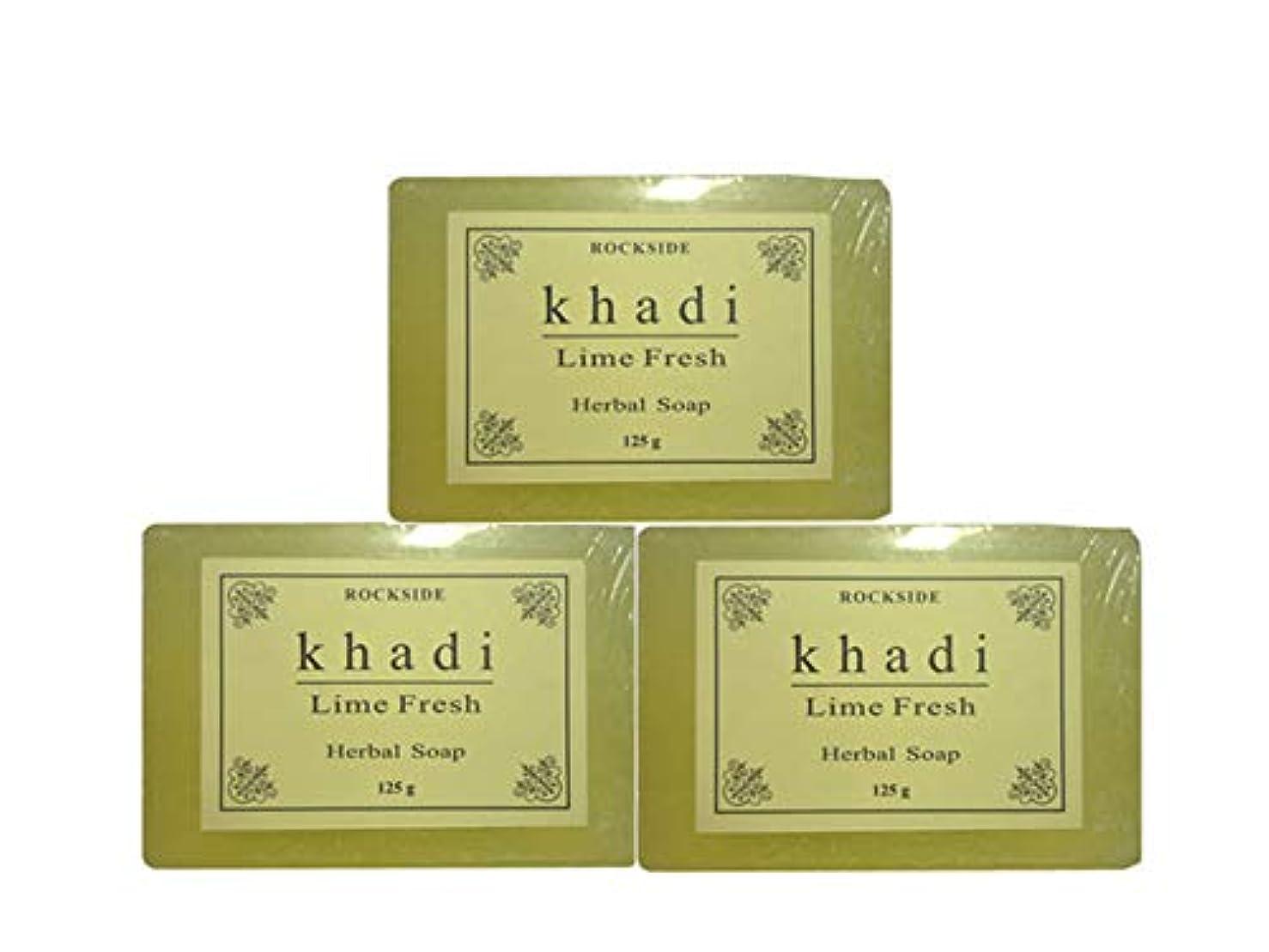 精神的にバリージャケット手作り  カーディ ライムフレッシュ ハーバルソープ Khadi Lime Fresh Herbal Soap 3個SET