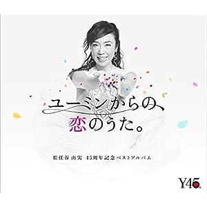 ユーミンからの、恋のうた。(初回限定盤A)(3CD+Blu-ray)