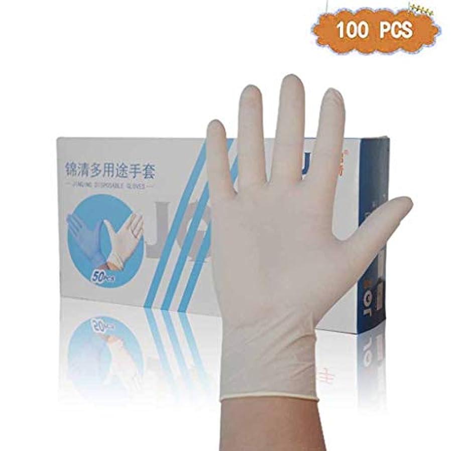 モンキー詩パフ白いラテックス使い捨て手袋食品ケータリングニトリルゴムクリーニング帯電防止テストゴム義務試験手袋|病院向けのプロフェッショナルグレード (Size : S)