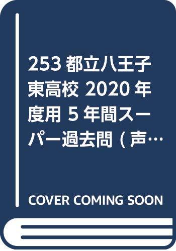 [画像:253都立八王子東高校 2020年度用 5年間スーパー過去問 (声教の公立高校過去問シリーズ)]