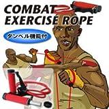 美容グッズ/簡単ダイエット/COMBAT EXERCISE ROPE ダンベル機能付き