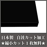 日本製 アクリル板 黒 (キャスト板) 厚み 15mm 380×820mm ★縮小カット1枚無料 カンナ仕上★ (メーカー規格板は法人限定出品に移行しました) レーザーカット可