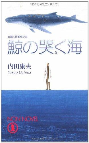 鯨の哭く海 (ノン・ノベル)の詳細を見る