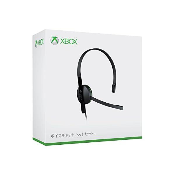 Xbox ボイスチャット ヘッドセットの商品画像