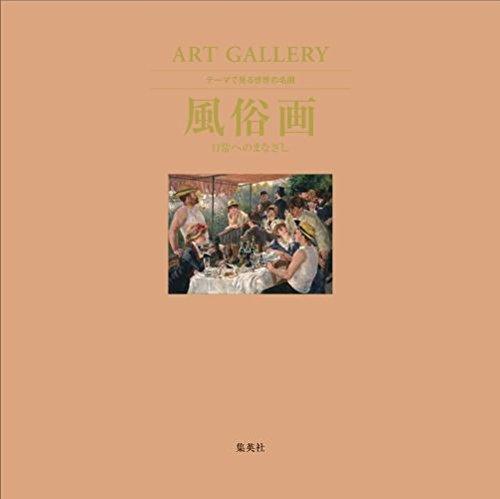 ART GALLERY テーマで見る世界の名画  7 風俗画 日常へのまなざし 発売日