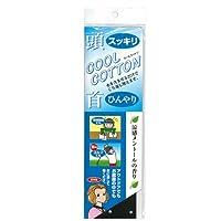 冷却グッズ クールタオル クールコットン (COOL COTTON) 水玉ブラック×3個セット【クールネックタオル】