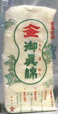 金亀 加賀ゆびぬきに好適 「昔ながらの金亀印真綿」 (約7.5g:約1.5gx5枚入) LH