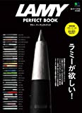 LAMY PERFECT BOOK (エイムック 4355)