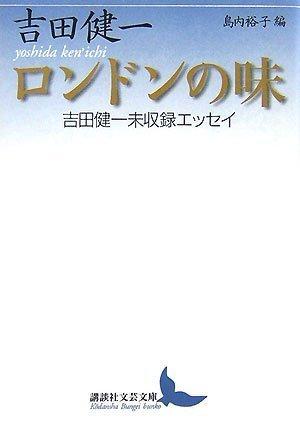 ロンドンの味 吉田健一未収録エッセイ (講談社文芸文庫)の詳細を見る