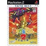 ラクガキ王国2 魔王城の戦い TAITO BEST