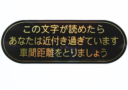 ゆーもあステッカー全26種 #09「この文字が?」 タテ67mm×ヨコ194mm