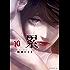 累(10) (イブニングコミックス)