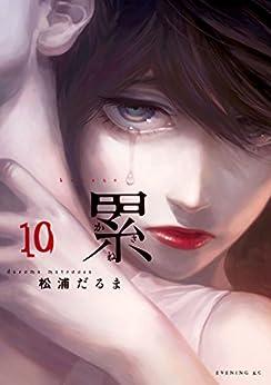 [松浦だるま]の累(10) (イブニングコミックス)