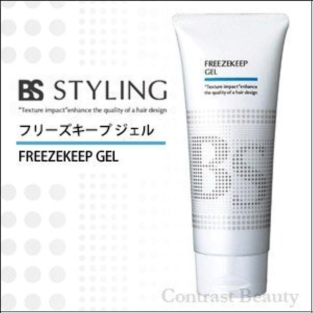 アヒル入浴偽装する【X3個セット】 アリミノ BSスタイリング フリーズキープ ジェル 200g