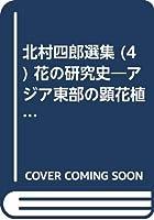 北村四郎選集 (4) 花の研究史―アジア東部の顕花植物を研究した本草学者と植物学者の伝記