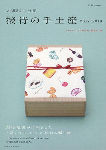 「こちら秘書室」公認 接待の手土産 2017-2018 (日経ムック)
