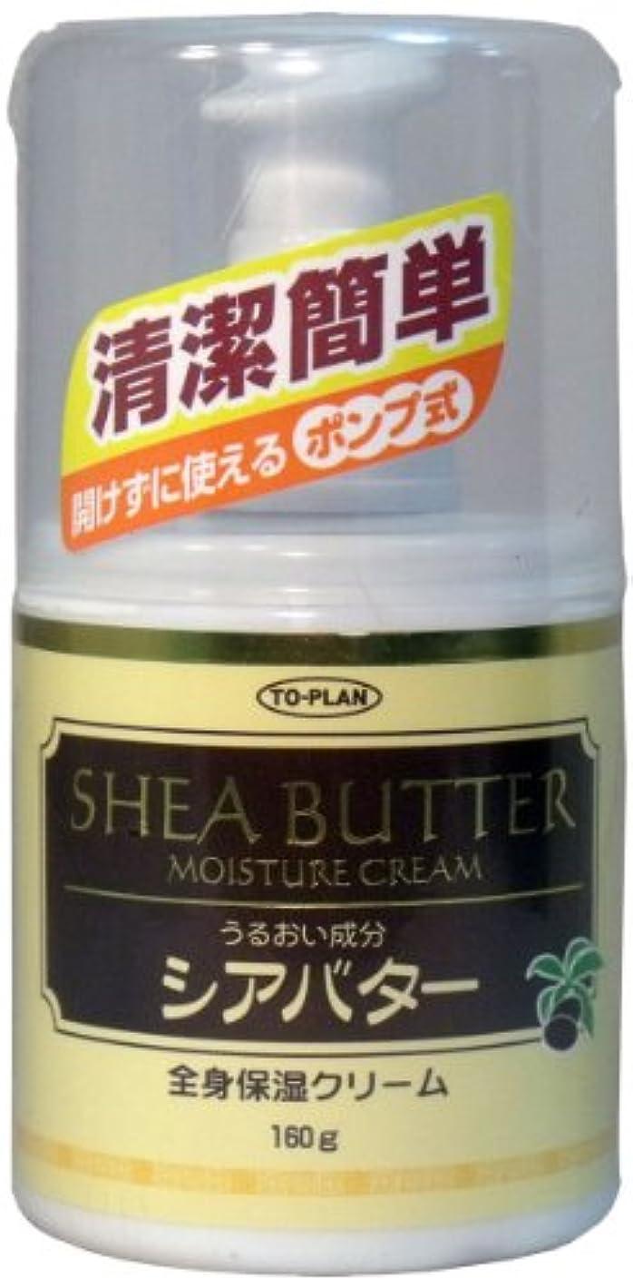 乳白チロ肌寒いTO-PLAN(トプラン) シアバター ハンディポンプ 160g